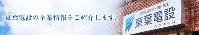 東葉電設の企業情報をご紹介します。